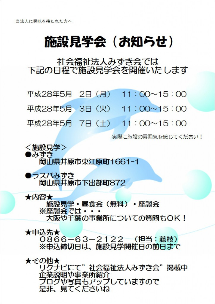 施設見学会H28.5(3)